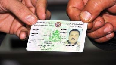 الانتقال للمرحلة الثانية في تقنين الهجرة بالمغرب