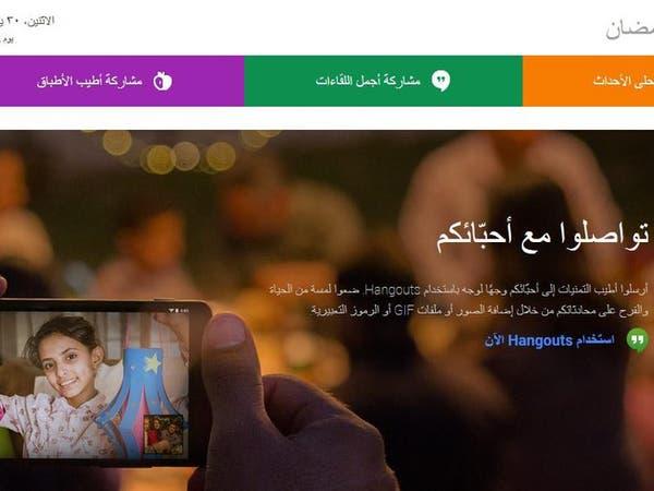 جوجل تُطلق صفحة خاصة بشهر رمضان
