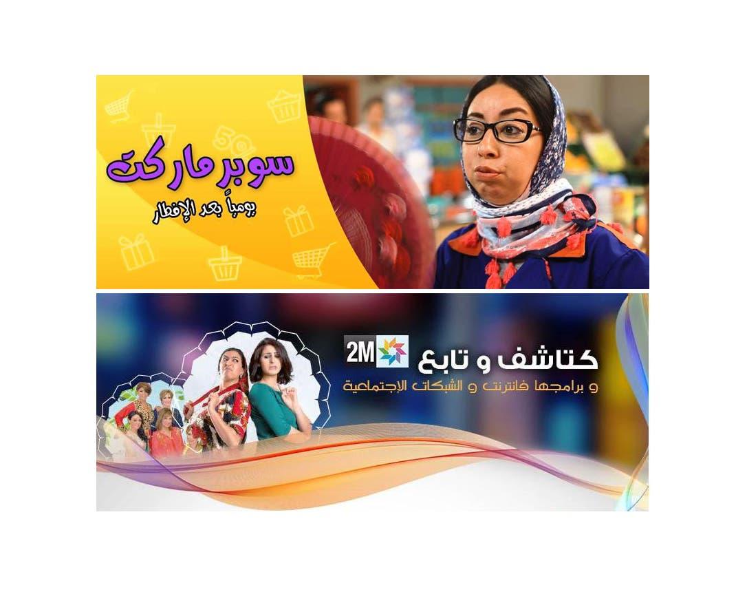 التلفزيون المغربي يحاول إقناع المشاهدين بدراما رمضان