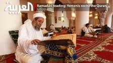 Ramadan reading: Yemenis recite the Quran
