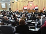 """""""النواب العراقي"""": الإرهاب لا يفرق بين مكونات الشعب"""
