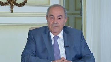 علاوي: العراق أصبح مسرحاً للصراع الإقليمي والعالمي