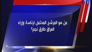 من هو المرشح المحتمل لرئاسة وزراء العراق طارق نجم ؟