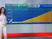 سوق السعودية تنهي تعاملات اليوم بمكاسب أسبوعية 1.2%