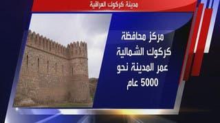 ما هي مدينة كركوك العراقية؟