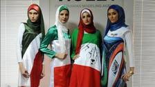 ایرانی خواتین کے لیے'شرعی' اسپورٹس کٹ کی نمائش!