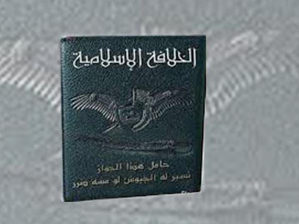 """داعش"" يصدر أول جواز سفر رسمي بالموصل"