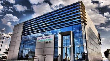 """""""بنك الرياض"""" يوزع أرباحاً بـ1.5 مليار ريال للنصف الأول"""