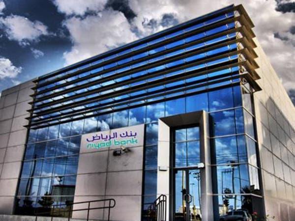 """""""بنك الرياض"""" يوصي بتوزيع أرباح بـ1.05 مليار ريال"""