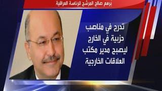من هو المرشح للرئاسة العراقية برهم صالح؟