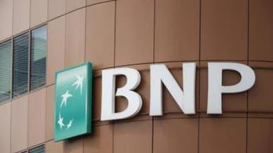 """ارتفاع أرباح """"BNP"""" باريبا الفصلية 4% لـ2.4 مليار دولار"""