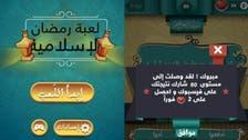 """لعبة رمضانية من إنتاج عربي على أجهزة """"آيفون"""""""
