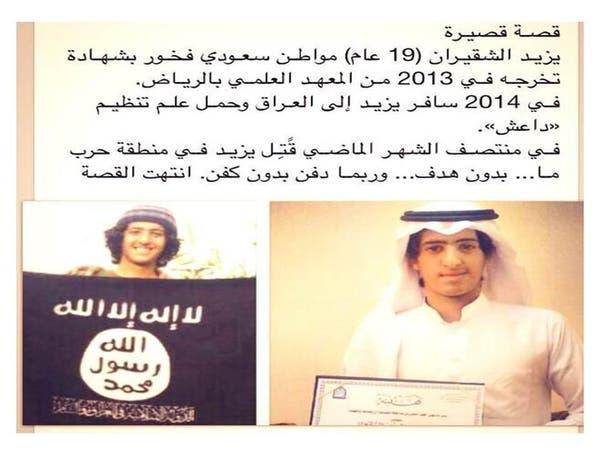 السعودي يزيد تخرج عام 2013 وقتل 2014