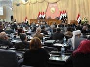 برلمان العراق يهدد برفض مشروعي المساءلة وحظر البعث