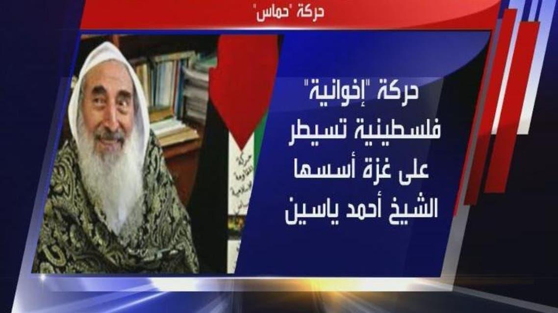 "THUMBNAIL_ ما هي حركة ""حماس""؟"