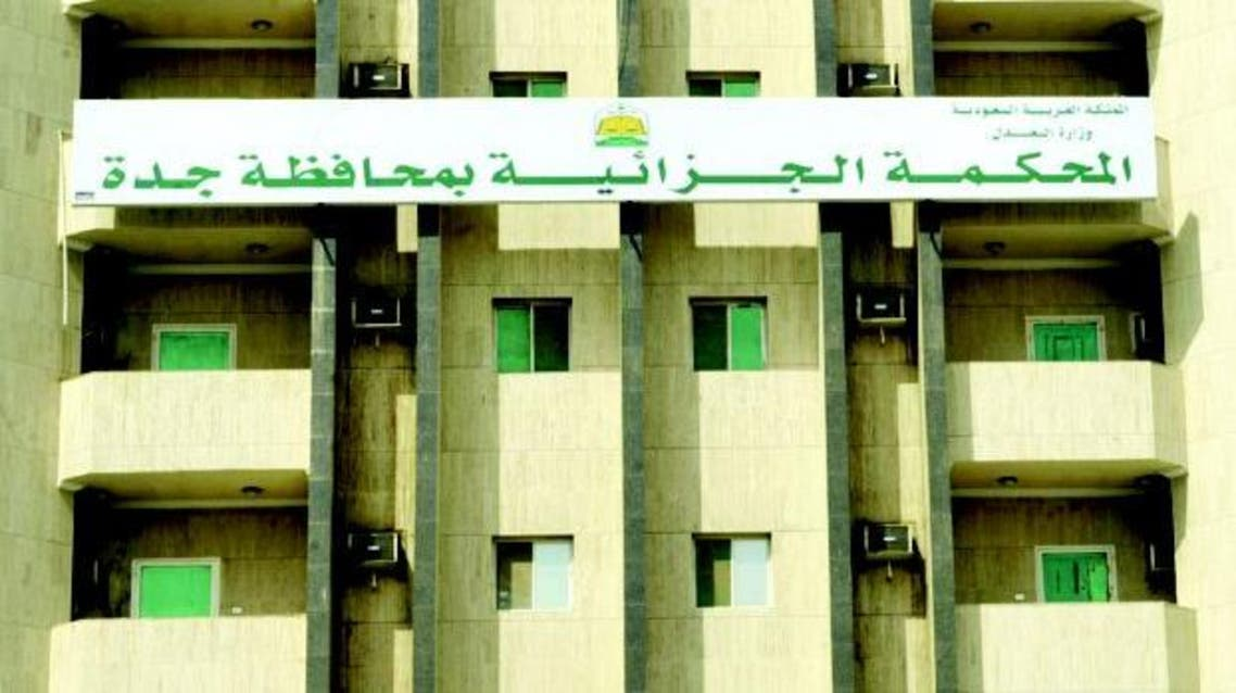 المحكمة الجزائية  في جدة