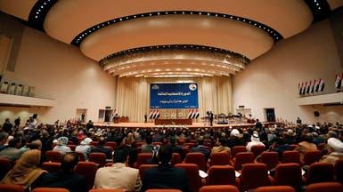 برلمان العراق يجتمع الأحد لبحث موعد وقانون الانتخابات
