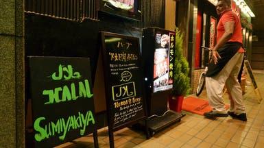 """انتشار السلع """"الحلال"""" في اليابان.. لجذب سياح آسيا"""