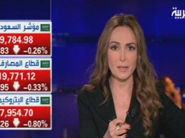 """سوق السعودية يغلق على تراجع و""""صافولا"""" يكسب 4.5%"""