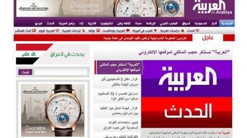 Al Arabiya Condemns Website Block In Iraq Al Arabiya English - Al arabiya english