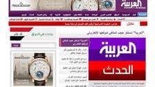 """""""العربية"""" تستنكر حجْب المالكي موقعها الإلكتروني"""