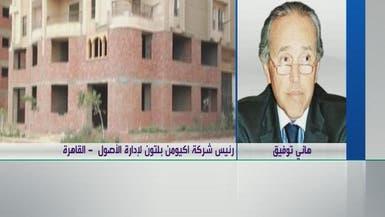 تأسيس أول كيان لإنشاء الصناديق العقارية في مصر