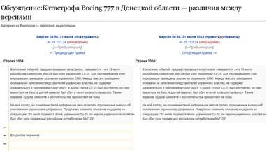 موسكو تعدل على Wikipedia لتتهم كييف بإسقاط الماليزية