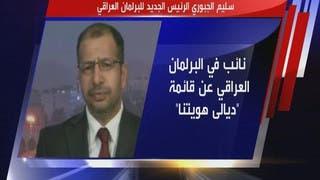 من هو سليم الجبوري الرئيس الجديد للبرلمان العراقي؟