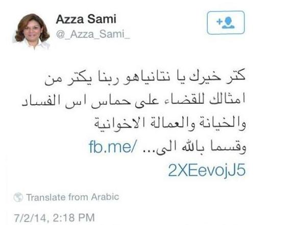 Azza Sami Twitter