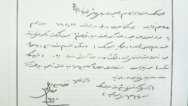 نامه درخواست کمک مالی به کمیته انتشار نامه درخواست کمک مالی مصباح یزدی از رفسنجانی - صفحه ...