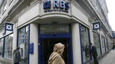 رويال بنك أوف سكوتلند يستغني عن نحو ربع موظفيه في أميركا
