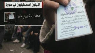 اللاجئون الفلسطينيون في سوريا