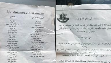 غزة: قتلى حماس في منشورات إسرائيلية
