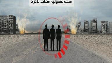 الأسد يتفوق على إسرائيل في استخدام القنابل العنقودية