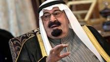 شاہ عبداللہ کا دہشت گردی مخالف مشترکہ مؤقف پر زور