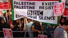گہری اسرائیلی حمایت: 'بی بی سی' کے خلاف لندن میں احتجاج