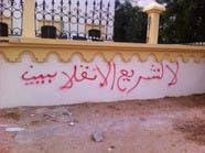 شعارات جدارية تعكر صفو مراسم تنصيب رئيس موريتانيا