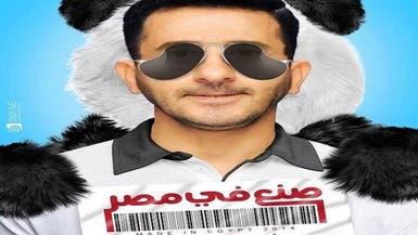 """""""صنع في مصر"""".. يسقط أحمد حلمي من قمة دور عرض السينما"""