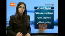 Unveiled news anchor on Saudi channel generates headlines