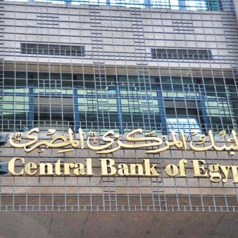 معضلة البنك المركزي المصري مع التضخم.. كيف سيتحرك؟