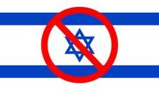 الفلسطينيون يبدأون حملة واسعة لمقاطعة بضائع إسرائيل