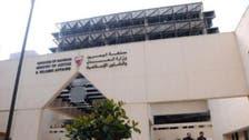 دہشت گردی کے الزام میں 9 بحرینیوں کی شہریت منسوخ