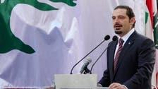 سابق وزیراعظم سعد الحریری کی تین سال بعد لبنان واپسی