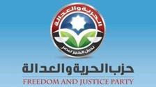 مصر: سب سے بڑی سیاسی جماعت ''حریت و انصاف'' پر پابندی