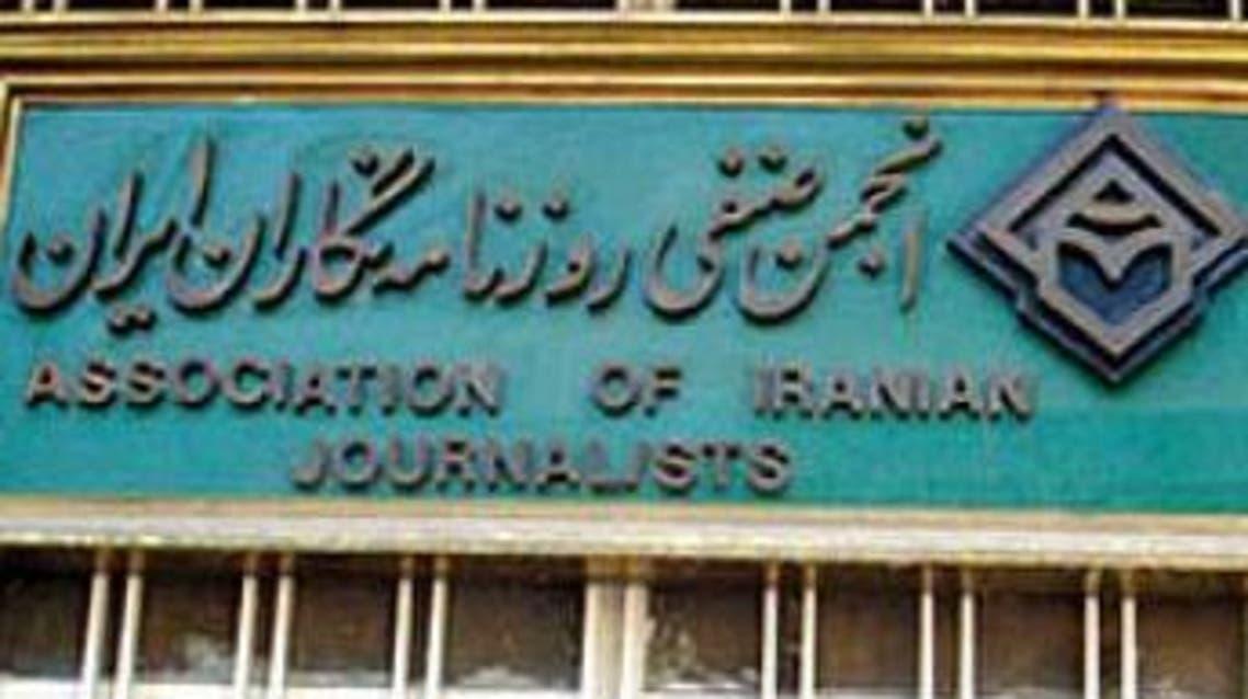 نقابة الصحافيين التي تم إغلاقها في السابق