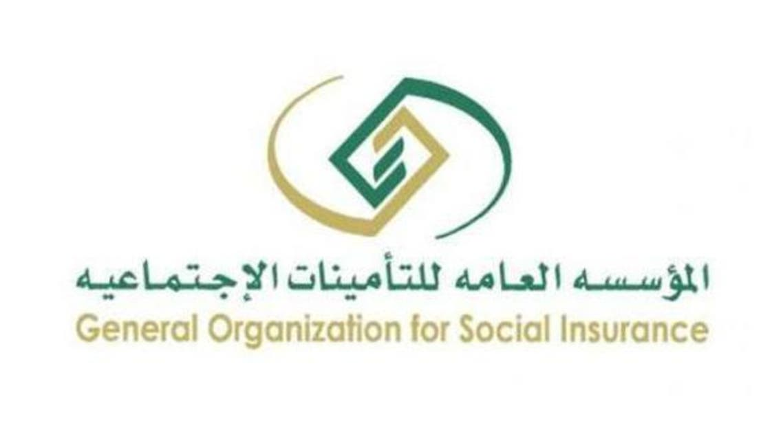 المؤسسة العامة للتأمينات