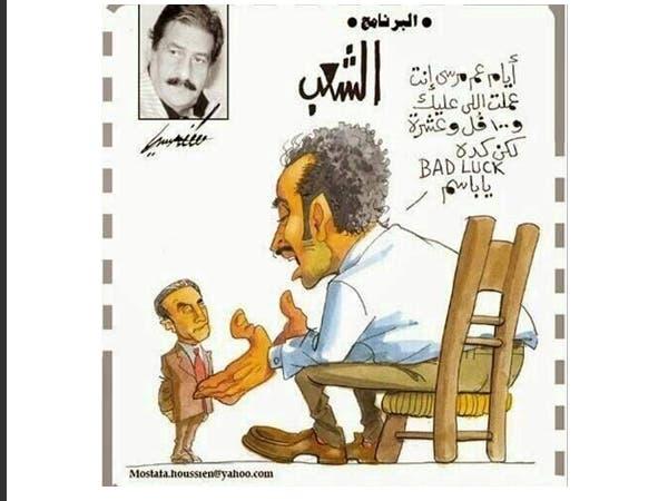 رسم كاريكاتوري - مصطفى حسين - باسم يوسف البرنامج