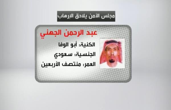 عبد الرحمن الجهني