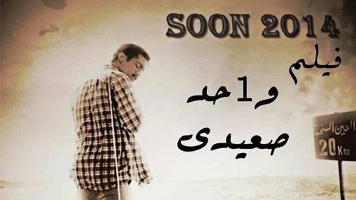 محمد رمضان في فيلم واحد صعيدي