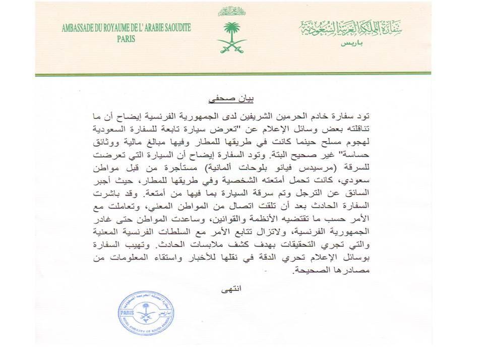 صورة ضوئية لبيان السفارة